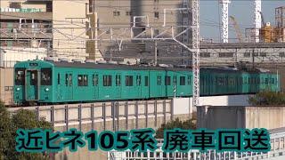 【JR西日本】近ヒネ105系廃車回送 2019 12 13