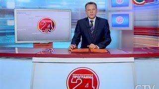 """Новости """"24 часа"""" за 13.30 08.09.2015"""