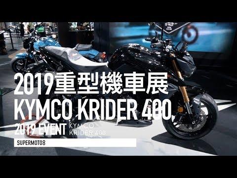 2019重型機車展|KYMCO KRIDER 400
