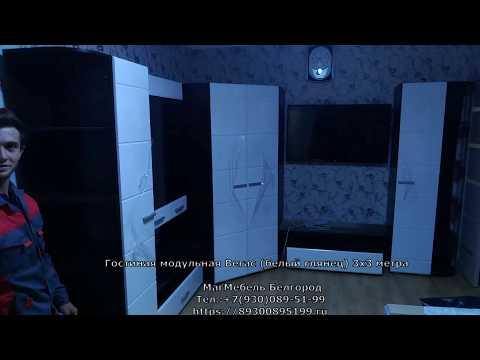 Гостиная Вегас 3.05х3,05 м (венге\белый глянец) СтендМебель