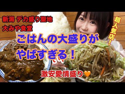 【大食い】【新潟】【デカ盛り】の大御所店のご飯の盛りが半端ないてんこ盛りでしたw