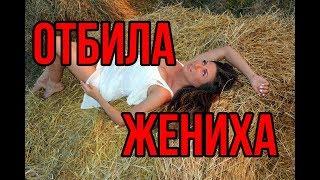 Фильм про поиск счастья и любви - Отбила жениха _ Русские мелодрамы новинки 2019