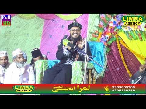Mufti Shakeel Ahmad Rizvi Part 1, 14 Rabiul Awwal Shareef 2018 Gonda HD India