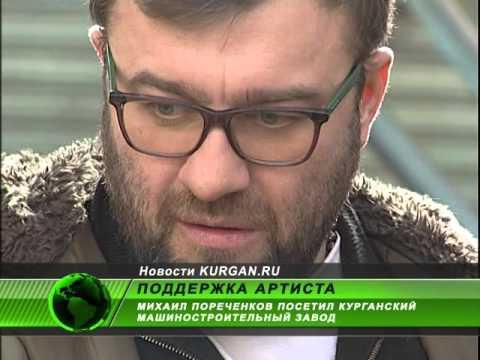 Михаил Пореченков посетил Курганский машиностроительный завод