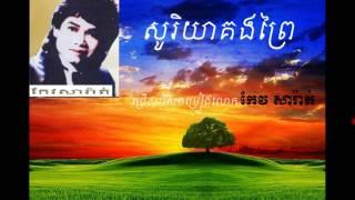 សូរិយាគងព្រៃ- កែវសារ៉ាត់ / sory ya kong prey By Keo Sarath
