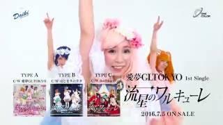 デビューシングルにして、オリコンデイリーランキング堂々の5位! スマ...