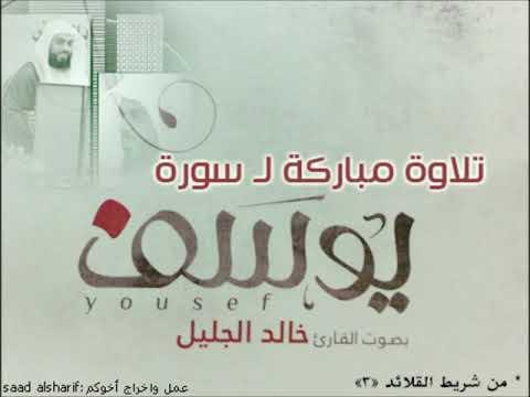 سورة  يوسف شيخ خالد جليل تلاوة خاشعه Surat  Yousef Shex Xalid Jalil Beautiful