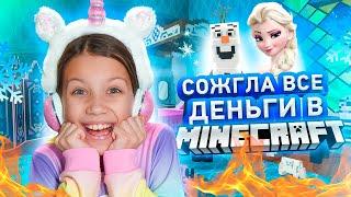 СОЖГЛА ВСЕ ДЕНЬГИ в Minecraft Холодное Сердце 2 / Вики Шоу Плей