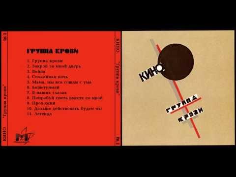 Кино - Группа Крови (Альбом)