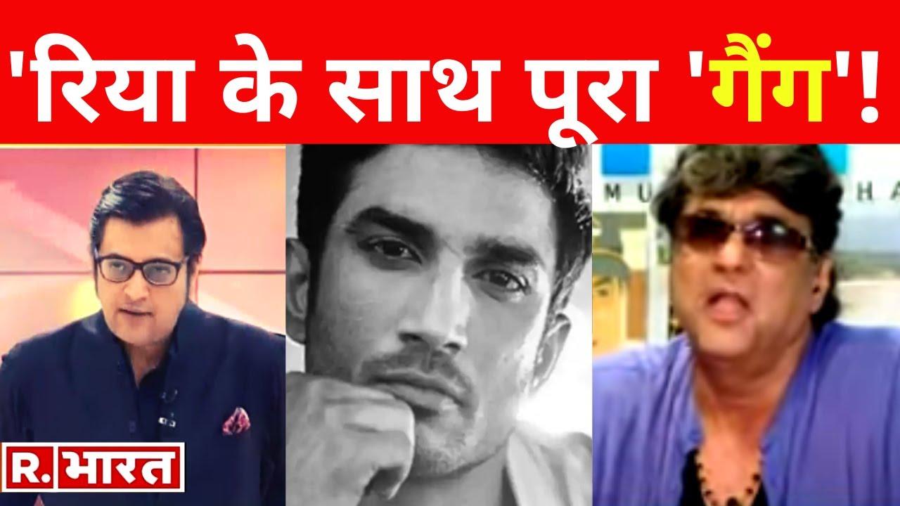 Sushant Case: Arnab के साथ Exclusive बातचीत में Mukesh Khanna ने खोला 'बी-टाउन गैंग' का हर