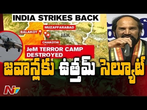 Uttam Kumar Reddy Responds Over India's Surgical Strike 2 | NTV