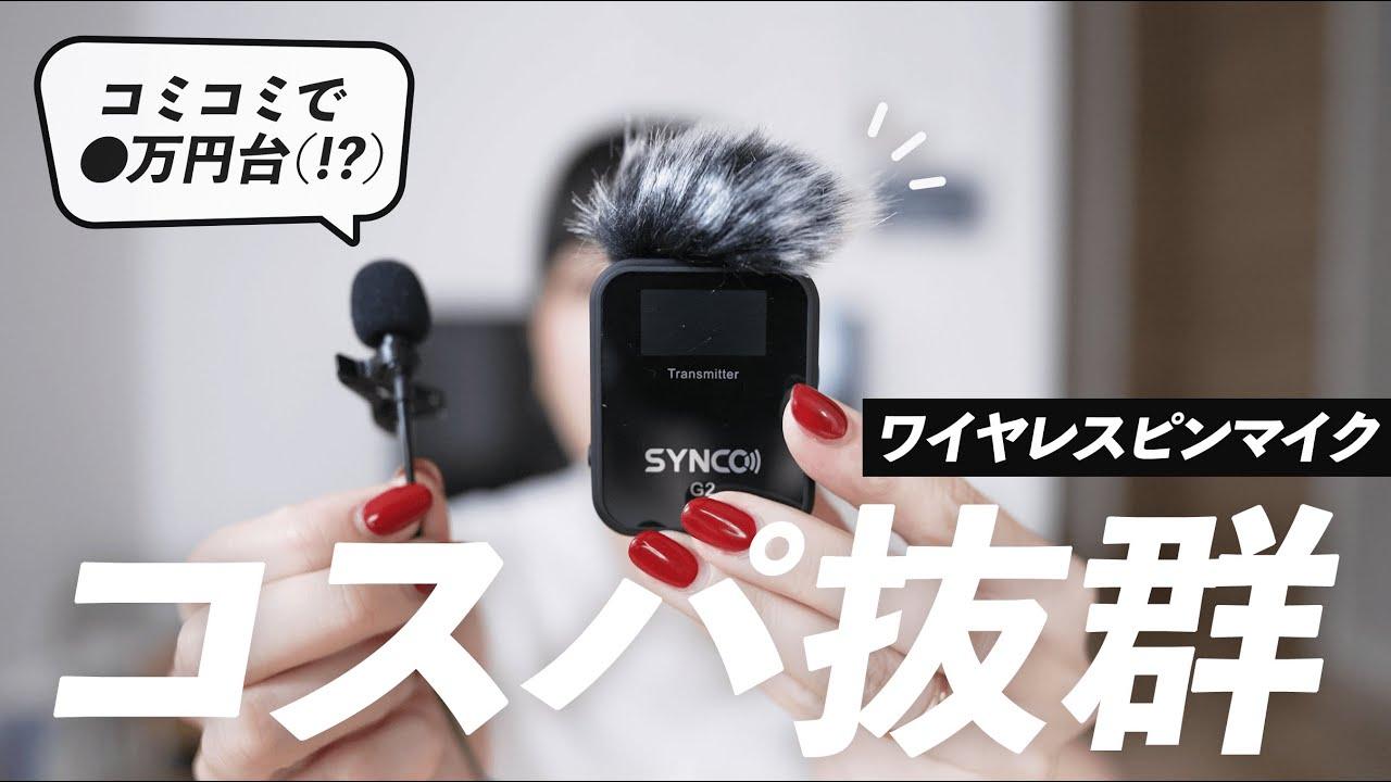 【コスパ最高】初ワイヤレスピンマイクで音質テスト【SYNCO G2 A2】