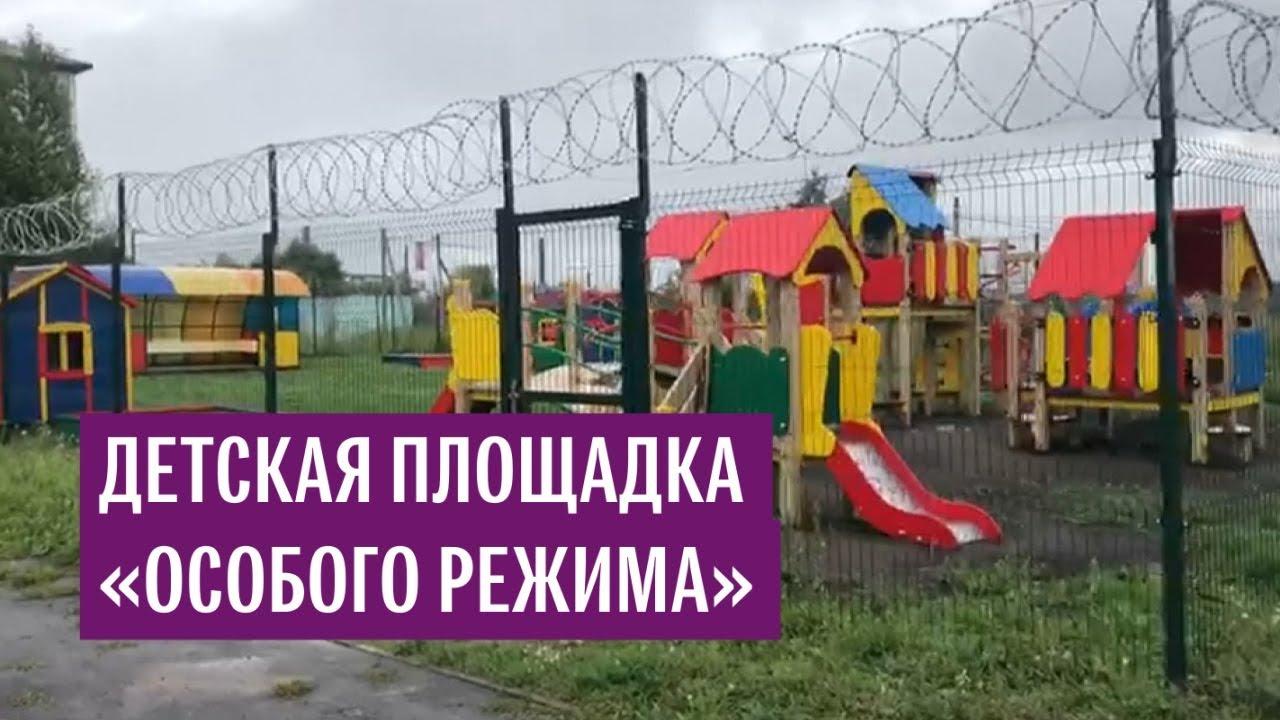 Омская детская площадка с колючим забором
