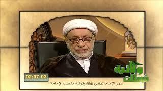 عمر الامام علي الهادي (ع) وتوليه منصب الإمامة - الشيخ محمد باقر المقدسي