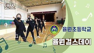 [댄스] 대구율원초등학교 - 율원걸스데이 // 제20회 대구학생동아리한마당