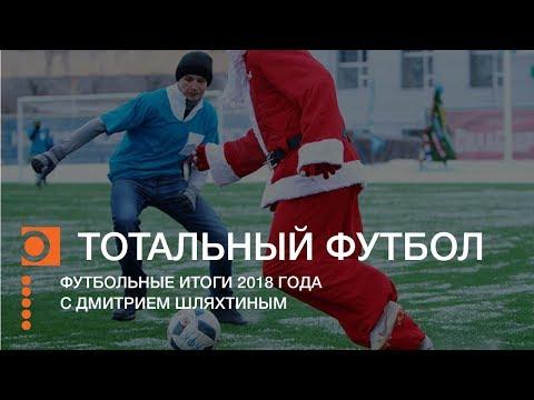 Тотальный футбол. Эфир передачи от 25.12.2018