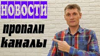 Новости спутниковых каналов. Трофей, 1+1, Дача и др. сменили спутник.