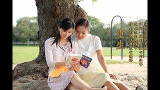 《重生》1080P  【法轮功真相电影】