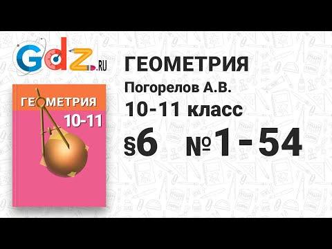 Видеоуроки геометрия погорелов 10 класс