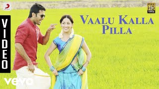 Courier Boy Kalyan - Vaalu Kalla Pilla Video | Nitin, Yami Gautam