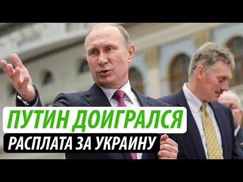 Путин доигрался. Расплата за Украину