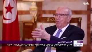الباجي قايد السبسي: هناك ربيع عربي في تونس فقط