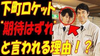 """動画タイトル ▽▽ 下町ロケット、""""期待はずれ""""と言われてしまう理由!!..."""