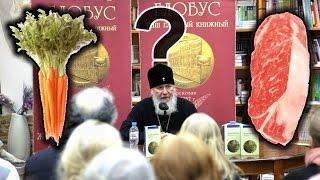 Православие о вегетарианстве. Митрополит Климент (Капалин).