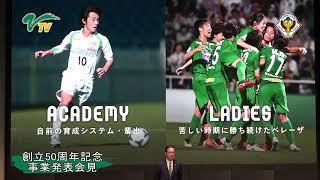 VERDY TV/クラブ創立50周年記念事業発表会、羽生英之社長プレゼンテーション