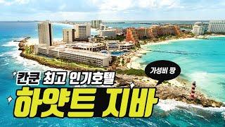 칸쿤 신혼여행 추천! 최고의 호텔 [칸쿤 하얏트 지바]
