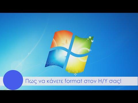 Format και εγκατάσταση Windows 7