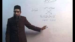 Arabi Grammar Lecture 10 عربی گرامر کلاسس