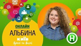 Онлайн конференция с Альбиной   Киев днем и ночью