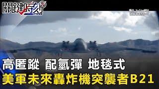 高匿蹤、配氫彈、地毯式精確轟炸 美軍未來轟炸機「突襲者式」B-21!! 關鍵時刻 20170615-7 傅鶴齡