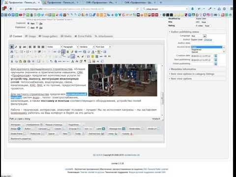 Добавление ссылки-якоря в Joomla 3