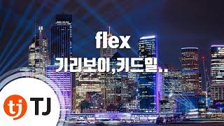 [TJ노래방] flex - 기리보이,키드밀리,NO:EL,스윙스,flex  --  기리보이