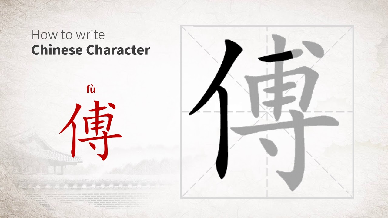 How to write fu in chinese how to write a good song on the piano