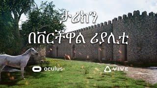 Short Documentary - Tнe making of 'Bakaffa's Palace' VR - Powered by Guzomap