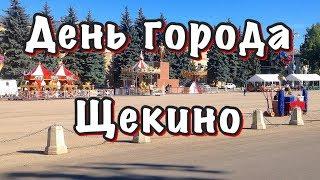 День города Щекино Ярмарка Праздник