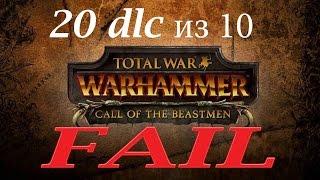 Почему DLC Call Of The Beastmen Для Total War Warhammer Не Стоит Своих Денег