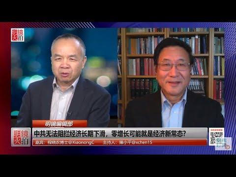 明镜编辑部   程晓农 陈小平:中国经济长期下滑无法阻拦,零增长可能就是经济新常态?(20190103 第360期)