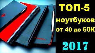 топ 5 игровых ноутбуков от 40000 до 60000 рублей в 2017 году | рейтинг ноутбуков для игр 2017 до 60К