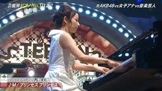 女子アナ長野美郷  「M/プリプリ」 ピアノ解析 TEPPEN 2016 決勝 長野美郷 検索動画 20