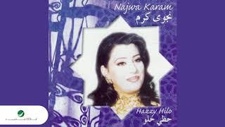 Najwa Karam … Hazi Helou | نجوى كرم … حظي حلو