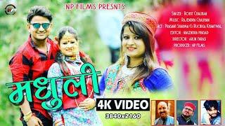 Madhuli l Latest Garhwali 4K l Rohit Chauhan l NP Films / पहाड़ी DJ Song/ Prashant😊Ruchika|