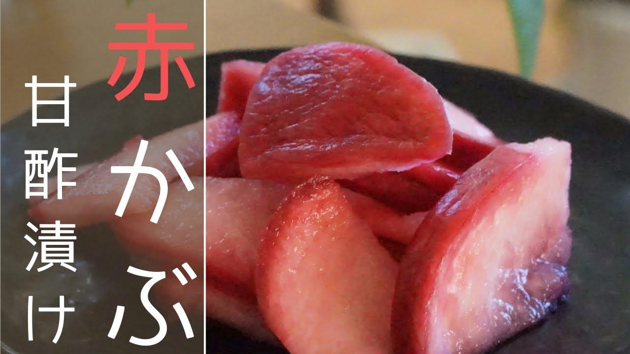 赤かぶの甘酢漬け🍺🍵🍚 / 出来上がりまで3日