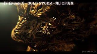 TVシリーズ『牙狼<GARO>-GOLD STORM-翔』オープニング映像① □OFFICI...
