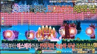 [제보영상] 메이플 240카이저가 보여주는 카이저의 사냥. (여로 ~ 에스페라)