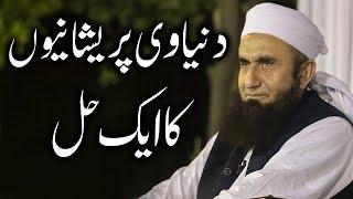 دنیاوی پریشانیاں | Molana Tariq Jameel Latest Bayan 30-Jan-2019