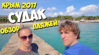 СУДАК ПЛЯЖ 2017 полный обзор всех пляжей 17.06 Крым